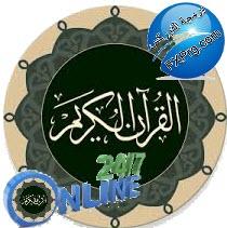 الاســـم:قرآن2.jpg المشاهدات: 1568 الحجـــم:18.1 كيلوبايت
